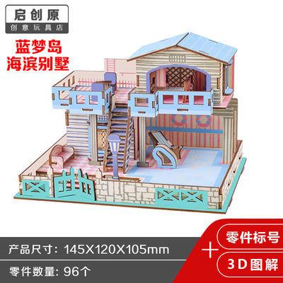 立体拼图儿童女孩玩具智力开发拼装模型小屋建筑木制手工DIY玩具