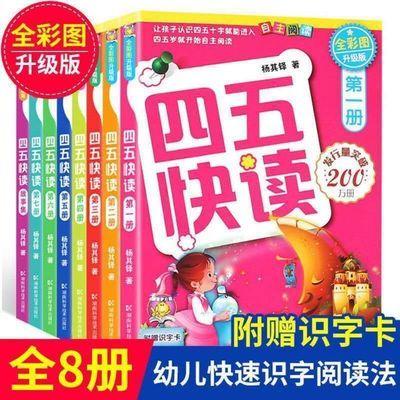 四五快读全套8册幼小衔接教材儿童拼音拼读训练一日一练 任选其一