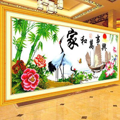 线绣印花十字绣家和万事兴鹤寿延年客厅新款1米5中国风大幅2米3大
