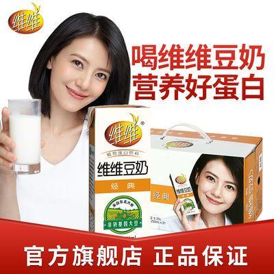 维维 经典豆奶饮料250ml*12盒 早餐奶 植物蛋白饮料 营养整箱装