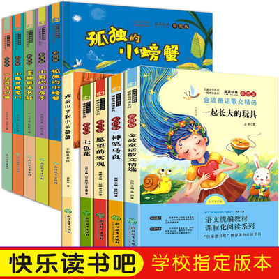快乐读书吧二年级下神笔马良七色花愿望的实现必读小学生课外书籍