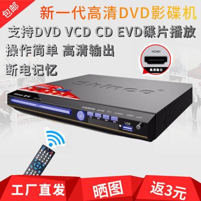 新科DVD影碟机EVD学生CD机家用VCD高清护眼碟片播放机新版升级版