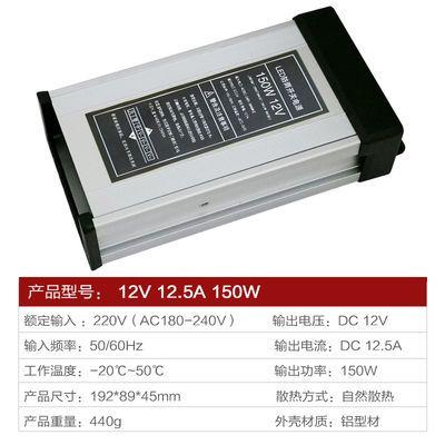 LED防雨开关电源12V150W经济款发光字广告招牌灯箱直流监控变压器