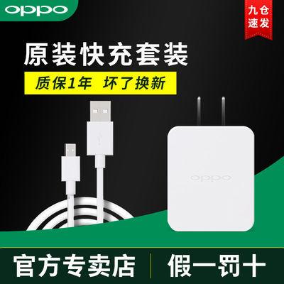 OPPO原装充电器A59s A57 A9 A1 A3 A5 K1 A73 A77 A83 A7x R15x
