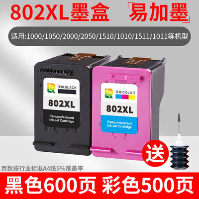 原装天冉兼容惠普HP802墨盒deskjet HP1510 1010 1050 1000打印机