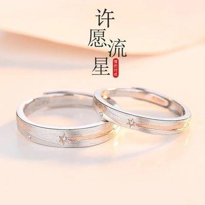 许愿流星情侣戒指纯银S925一对男女对戒学生纪念日系轻奢礼物
