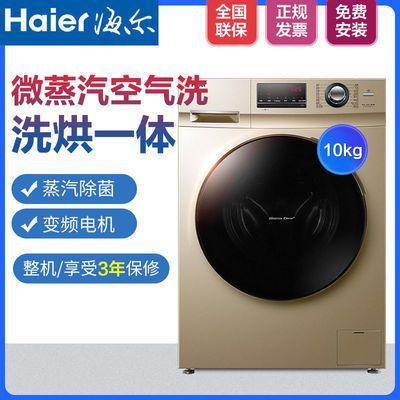 【送风扇】海尔滚筒洗衣机全自动10公斤洗烘一体大容量变频静音