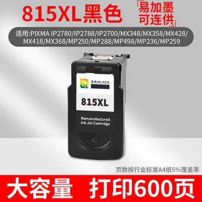 兼容佳能PG815 CL816墨盒连供IP2780 MP288MP259 236 MX368打印机