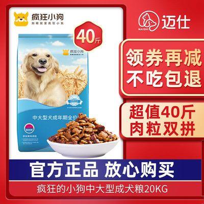 疯狂的小狗狗粮通用型40斤装拉布拉多哈士奇金毛大型犬成犬粮20kg
