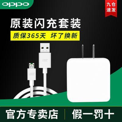 OPPO原装闪充充电器R9s R11 R11s R15 R17 Reno K3 A9x R7 R7s R9