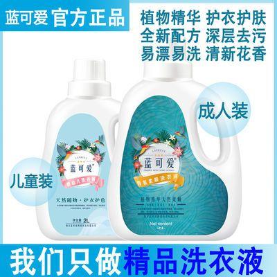 正品洗衣液儿童成人家庭装4斤8斤装植物精华全新配方香味持久留香