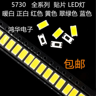 SMD超高亮 5630 5730贴片灯珠 LED发光二极管 暖白光绿红色冰蓝粉