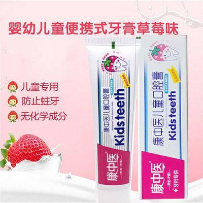 [3盒装]康中医儿童防蛀健齿膏防龋齿牙膏水果草莓味儿童防蛀牙膏
