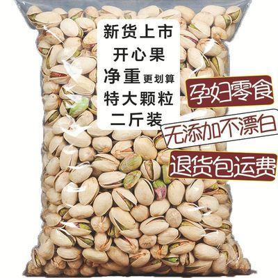 大粒开心果新货原味无漂白添加净重袋装开口坚果孕妇零食一斤二斤