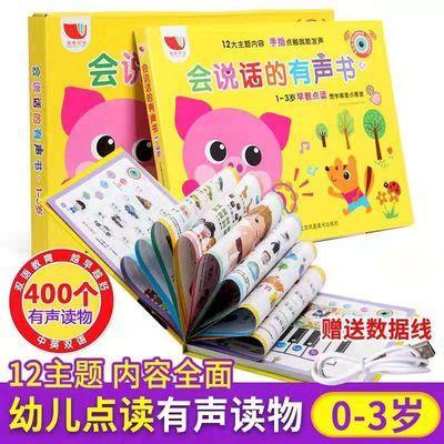 中英双语点读书USB充电版 正版会说话的点读书 幼儿0~6岁有声挂图