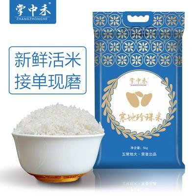 【热卖】10斤大米20斤大米可选【掌中禾】黑龙江小町圆粒珍珠米