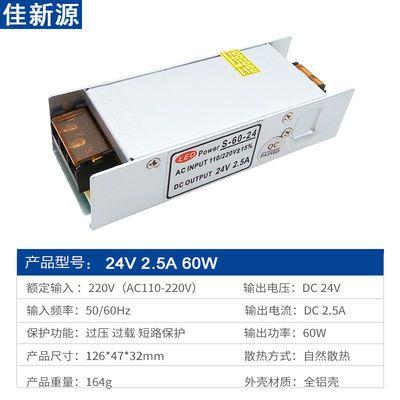 佳新源LED开关电源220V转24V60W-400W长条超薄灯箱直流静音变压器