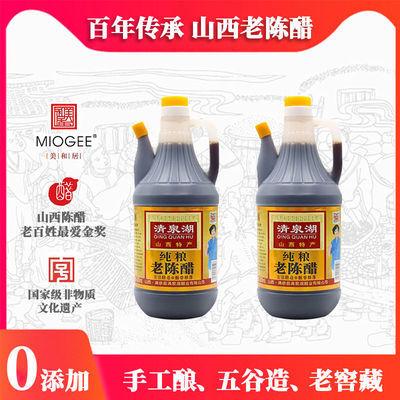 【2瓶装】清徐老陈醋山西特产5年纯手工陈酿造醋膏东湖清泉湖