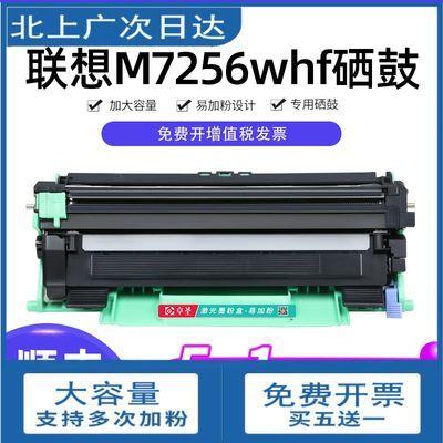 联想M7256WHF粉盒 联想7256硒鼓M7256打印机墨粉盒碳粉易加粉息鼓