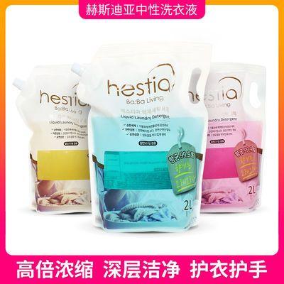 全球汇韩国进口赫斯迪亚洗衣液中性低泡除菌去污去渍高花香味家用