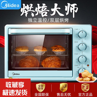 美的电烤箱家用上下管独立控温多功能全自动小型彩色烘焙PT2531