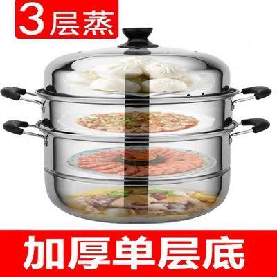 【热卖】不锈钢蒸锅二2层三3层加厚蒸笼蒸格汤锅双层火锅煤气电磁