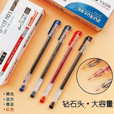 钻石头中性笔大容量黑色水笔0.38mm签名笔学生考试碳素笔办公用品