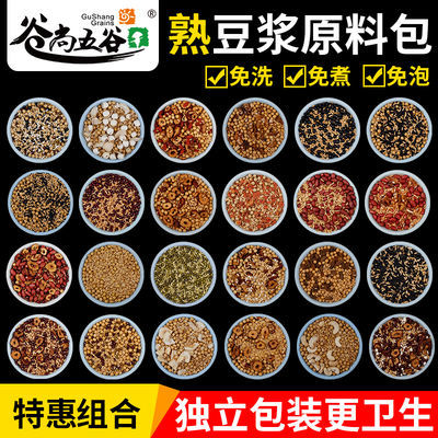 【热卖】豆浆杂粮五谷豆浆原料包低温烘焙熟五谷杂粮组合现磨豆浆
