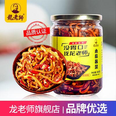 【500g*1罐】龙老师香辣木瓜丝干酱菜木瓜丁下饭菜咸菜榨菜广西