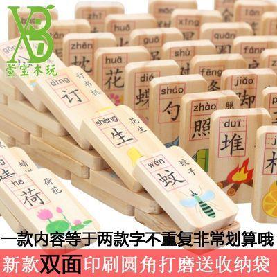 双面多米诺骨牌100片早教益智木制积木|木质diy儿童玩具|认知能力