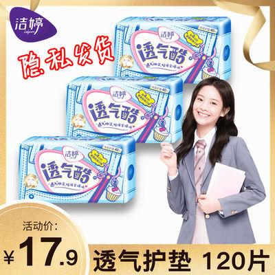 洁婷卫生巾透气酷护垫120片棉柔排湿145mm日用组合套装姨妈巾批发