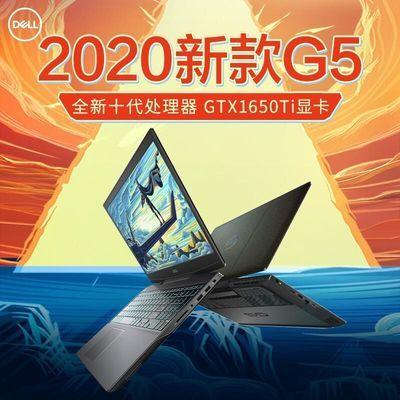戴尔(DELL)G5-5500 2020新十代I7 1660TI 6G独显IPS窄边框游戏本