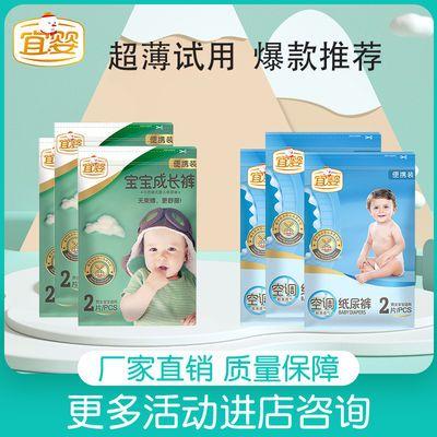 宜婴宝宝成长裤空调纸尿裤试用装 超薄拉拉裤尿不湿透气亲肤6片装