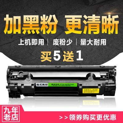 兼惠普HP m1136 M126a p1108激光打印机粉墨硒鼓M1213nf晒鼓p1106