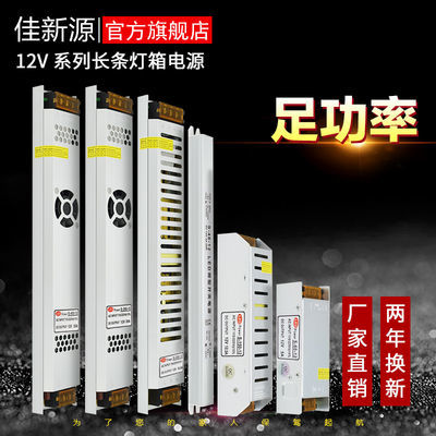 LED开关电源12V60W-400W广告灯箱灯带灯条长条超薄直流恒压变压器