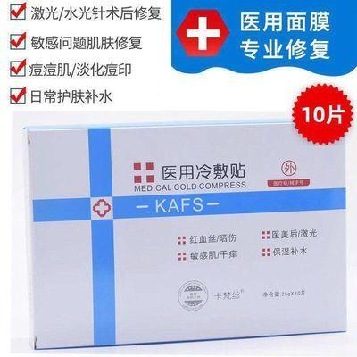 【医用冷敷贴面膜】提亮补水舒缓去红血丝术后修复敏感肌医美面膜