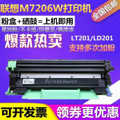 联想LT201硒鼓M7506W M1851 M7256 M1840 LJ2205打印机粉盒