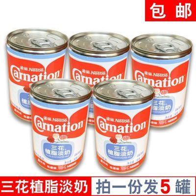 雀巢三花植脂淡奶410g 调制淡炼乳奶茶甜品蛋挞咖啡炼乳淡奶