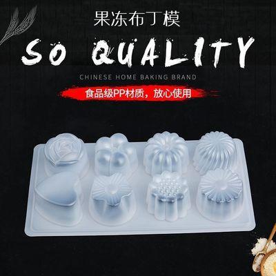 8连diy布丁模具 果冻巧克力模具 冰皮月饼制冰格烘焙创意自制模具