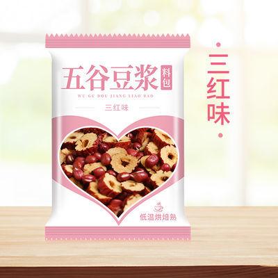 【热卖】熟五谷黄豆浆原料包组合 厂家直销低温烘焙五谷杂粮现磨