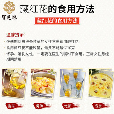 宝芝林正品藏红花泡茶正宗西藏补气活血化瘀暖宫0.5g*3新鲜西红花