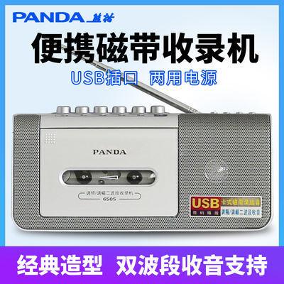 熊猫磁带播放机收录录音便携式卡带机英语学习播放器随身听复读机