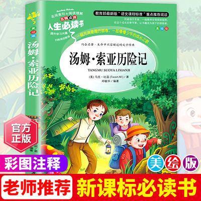 汤姆索亚历险记正版六年级小学生课外阅读书儿童故事大全书彩图版