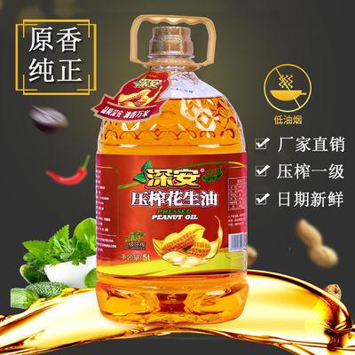 品牌浓香纯花生油一级压榨油农家自榨厂家直销食用油 植物油5升