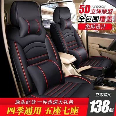 宝骏730五菱宏光S长安凌轩风光580/s560七座汽车座套专用四季坐垫