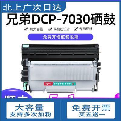 适用兄弟7030硒鼓DCP7030打印机粉盒多功能一体机易加粉墨盒晒鼓