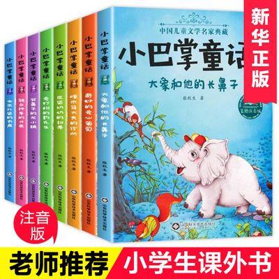 正版小巴掌童话注音版全集8册二三年四五级班主任老师推荐课外书