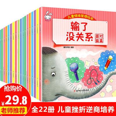 情绪管理22册儿童书籍3-6宝宝绘本2-3岁幼儿园老师推荐带拼音故事