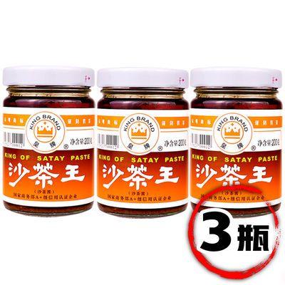 【热卖】潮汕特产正宗沙茶酱沙爹酱皇牌沙茶王 牛肉火锅蘸酱沙茶