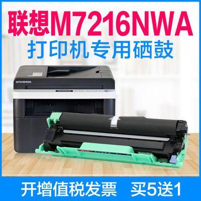 联想M7216NWA硒鼓M7216打印机粉盒 激光复印一体机易加粉墨盒碳粉